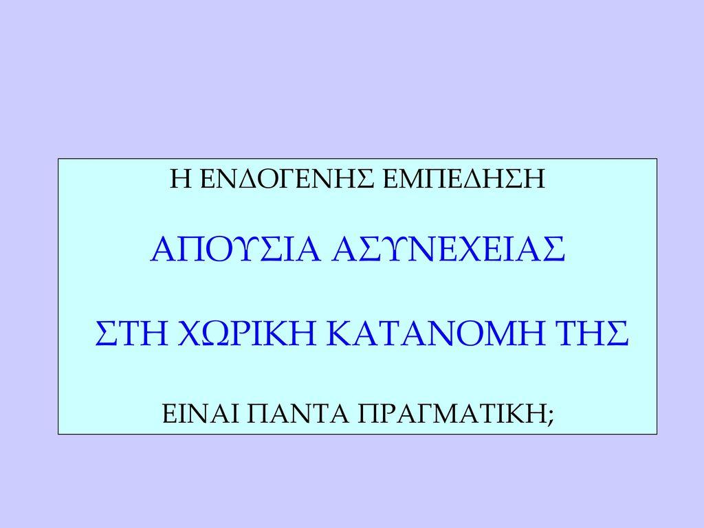 ΣΤΗ ΧΩΡΙΚΗ ΚΑΤΑΝΟΜΗ ΤΗΣ