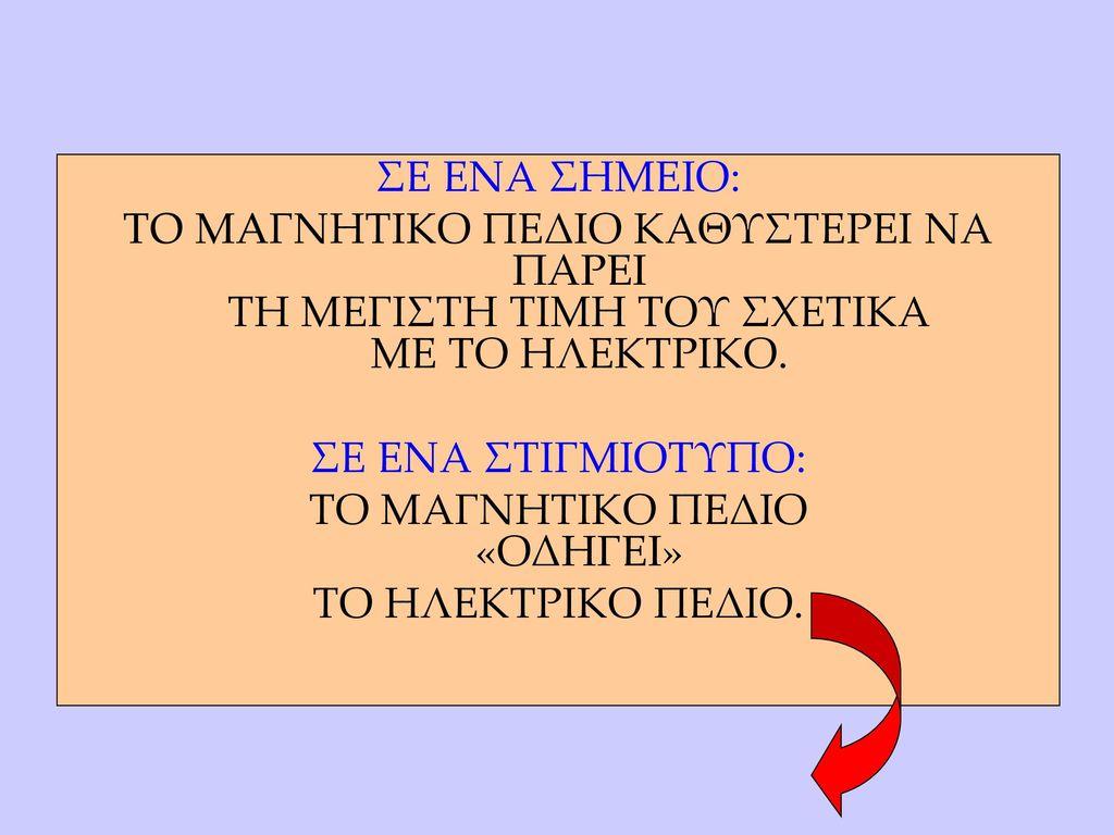 ΤΟ ΜΑΓΝΗΤΙΚΟ ΠΕΔΙΟ «ΟΔΗΓΕΙ»
