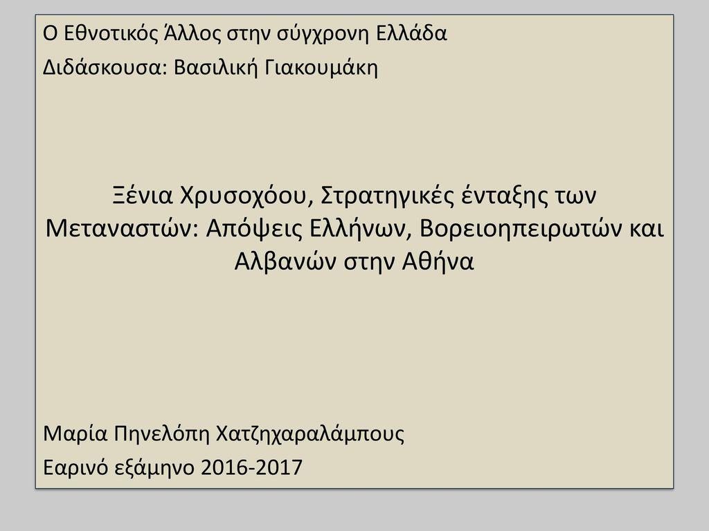 Ο Εθνοτικός Άλλος στην σύγχρονη Ελλάδα