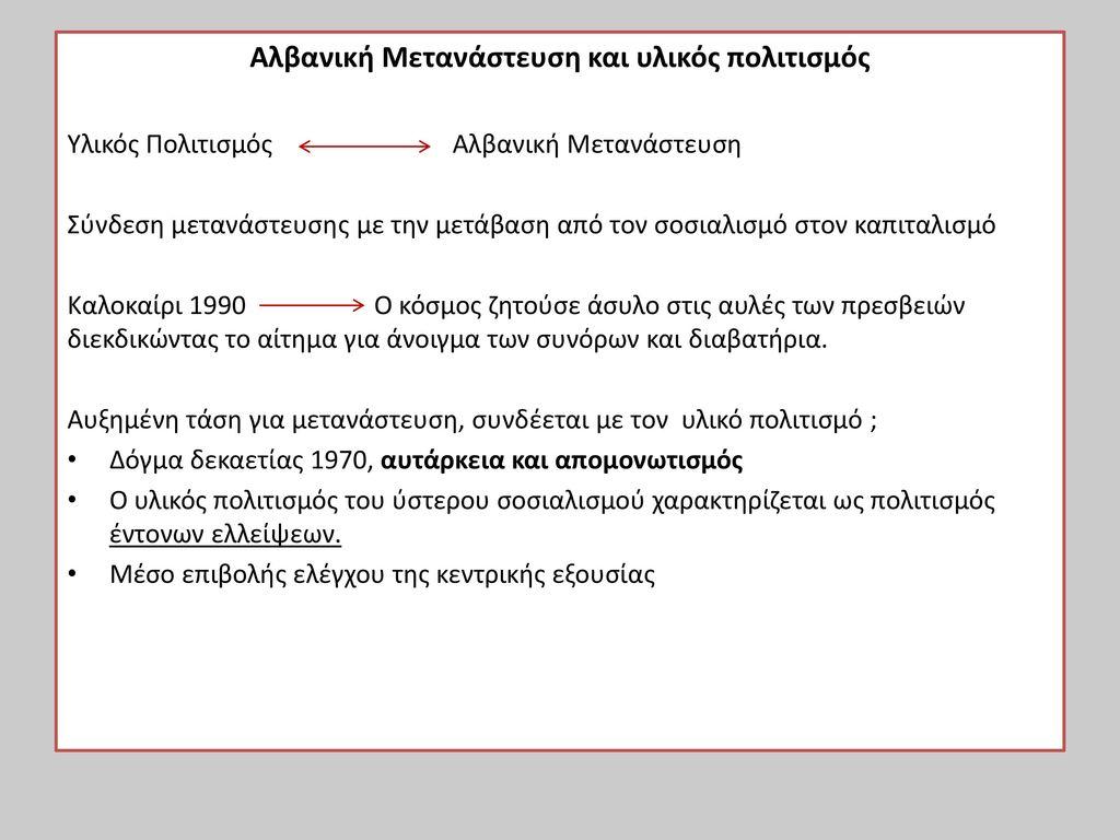 Αλβανική Μετανάστευση και υλικός πολιτισμός