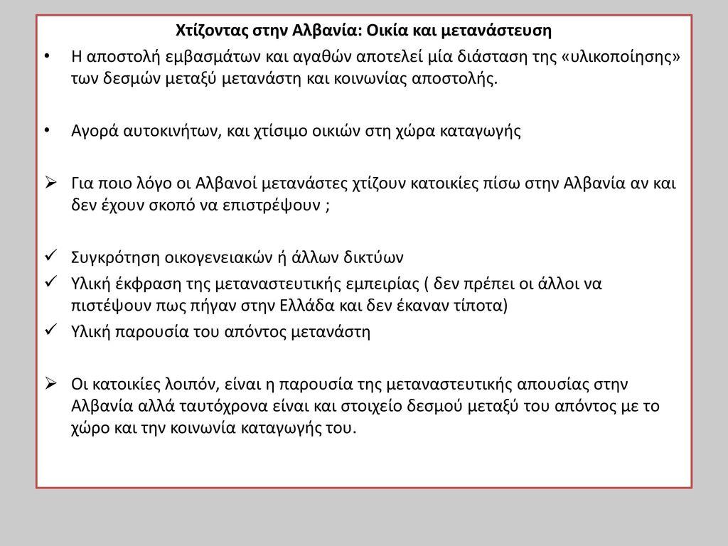 Χτίζοντας στην Αλβανία: Οικία και μετανάστευση