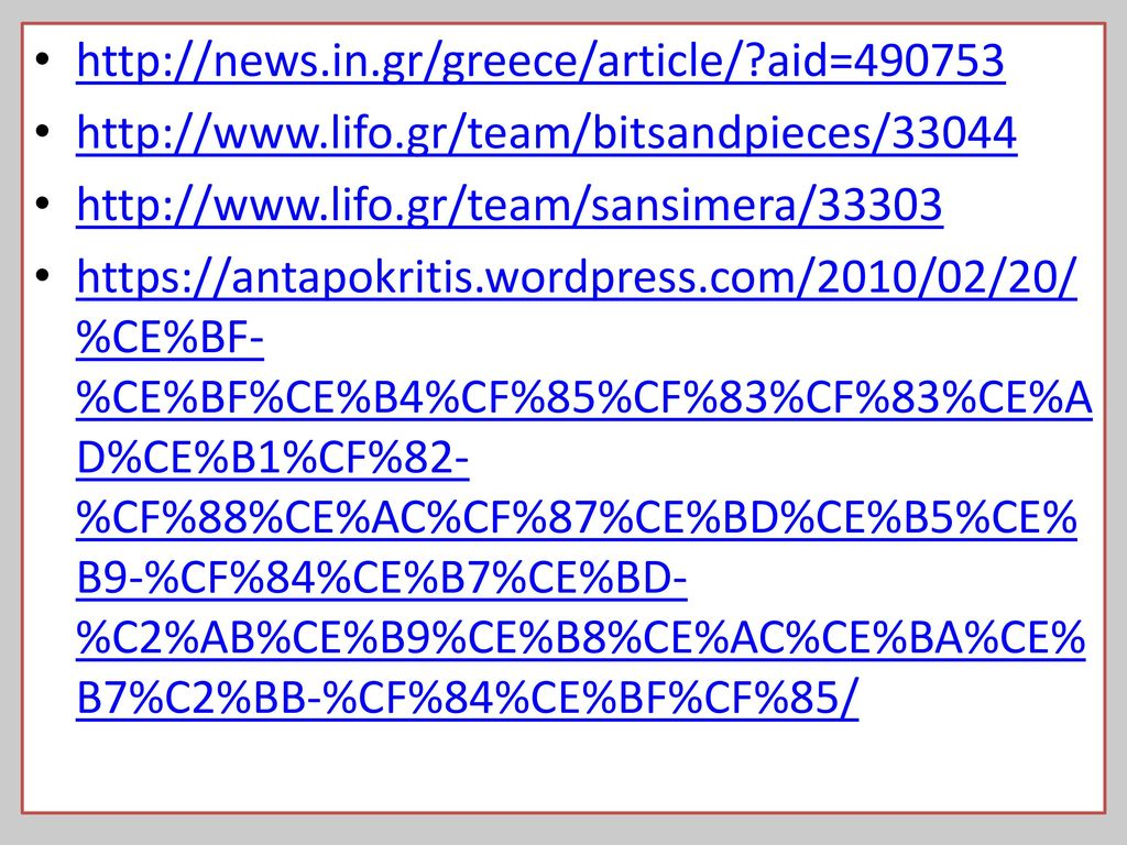 http://news.in.gr/greece/article/ aid=490753 http://www.lifo.gr/team/bitsandpieces/33044. http://www.lifo.gr/team/sansimera/33303.
