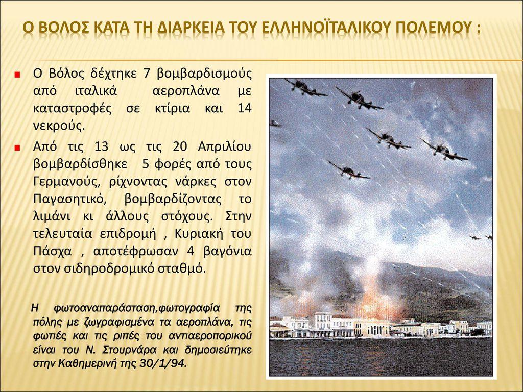 O ΒΟΛΟΣ ΚατΑ τη διΑρκεια του ελληνοϊταλικΟΥ πολΕμου :