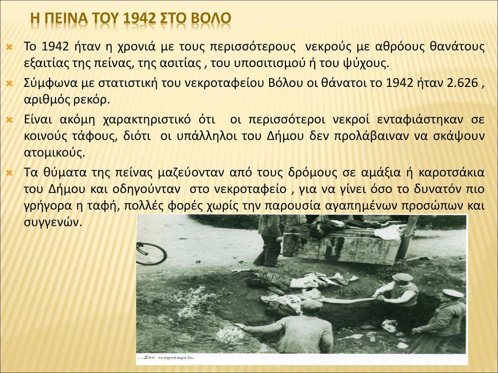 Η πεΙνα του 1942 ΣΤΟ ΒΟΛΟ
