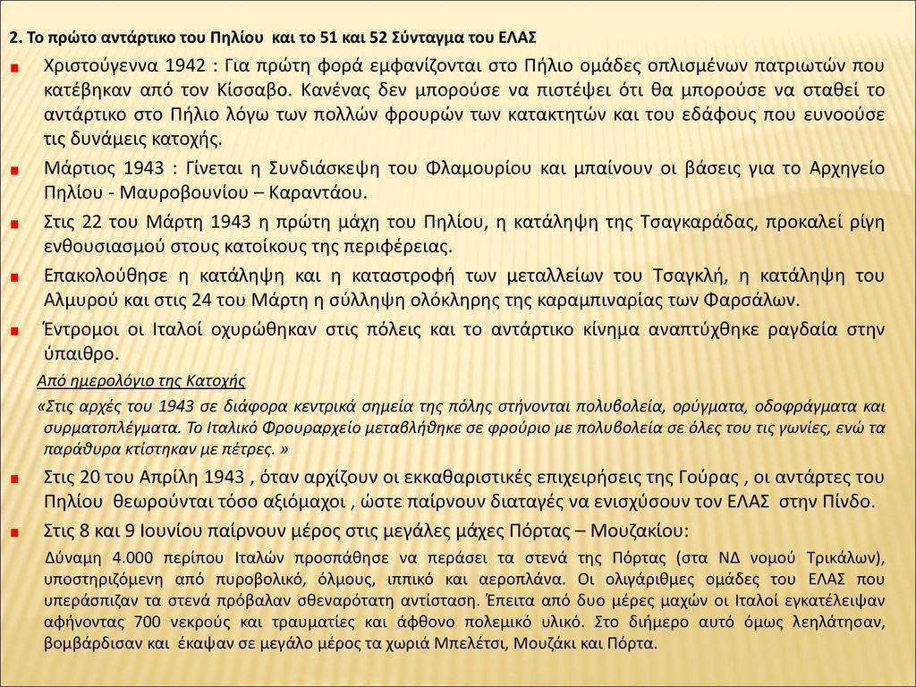 2. Το πρώτο αντάρτικο του Πηλίου και το 51 και 52 Σύνταγμα του ΕΛΑΣ