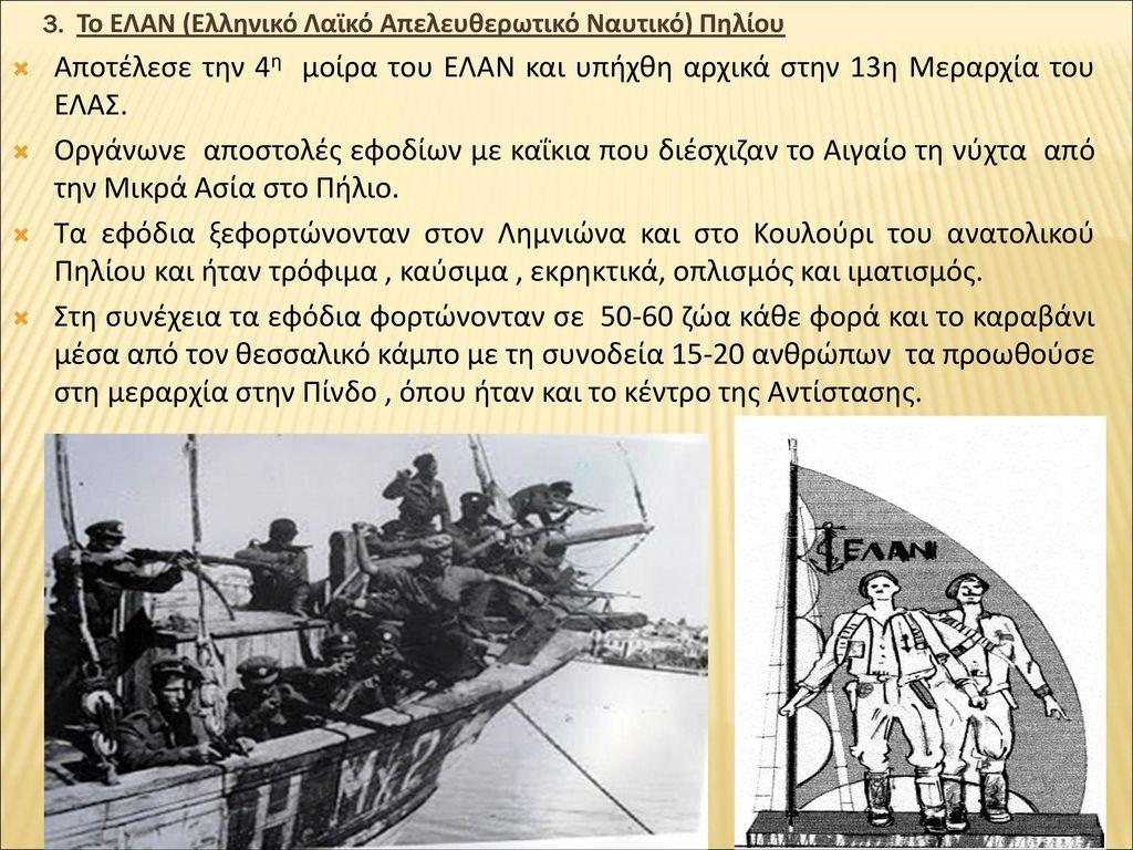 3. Το ΕΛΑΝ (Ελληνικό Λαϊκό Απελευθερωτικό Ναυτικό) Πηλίου
