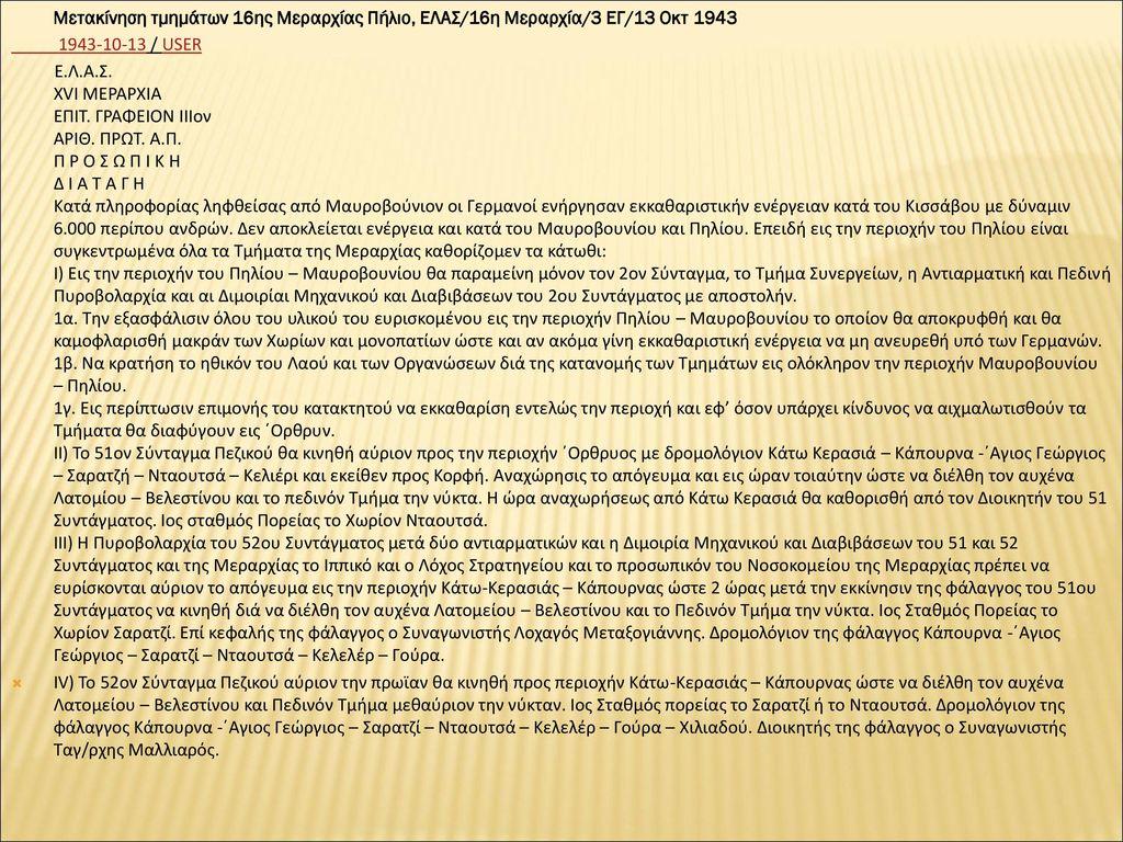 Μετακίνηση τμημάτων 16ης Μεραρχίας Πήλιο, ΕΛΑΣ/16η Μεραρχία/3 ΕΓ/13 Οκτ 1943