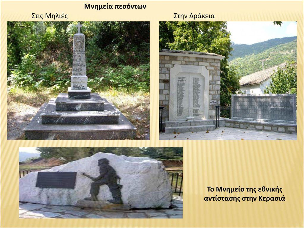 Το Μνημείο της εθνικής αντίστασης στην Κερασιά
