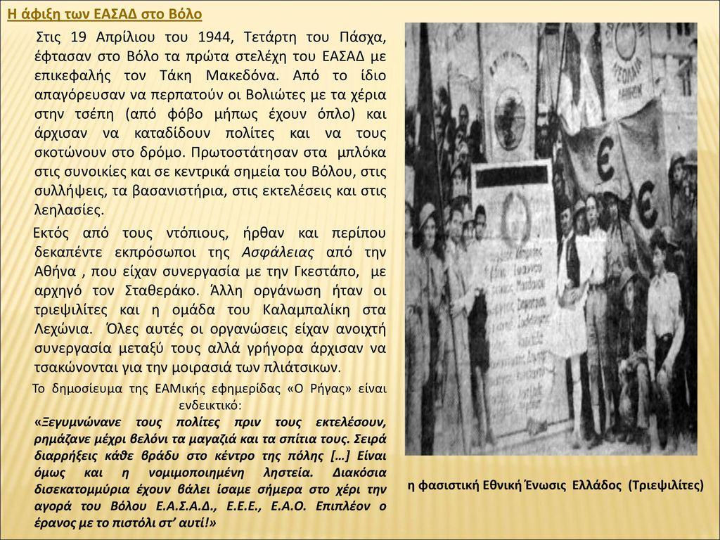 η φασιστική Εθνική Ένωσις Ελλάδος (Τριεψιλίτες)
