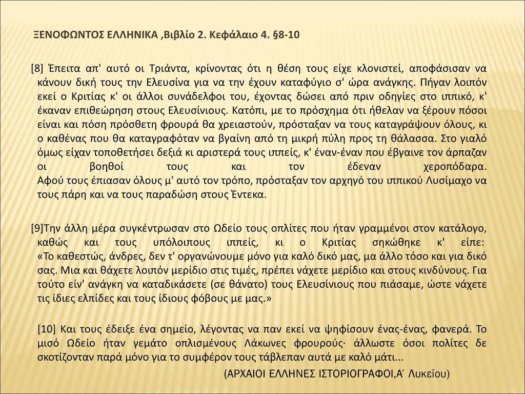 ΞΕΝΟΦΩΝΤΟΣ ΕΛΛΗΝΙΚΑ ,Βιβλίο 2. Κεφάλαιο 4