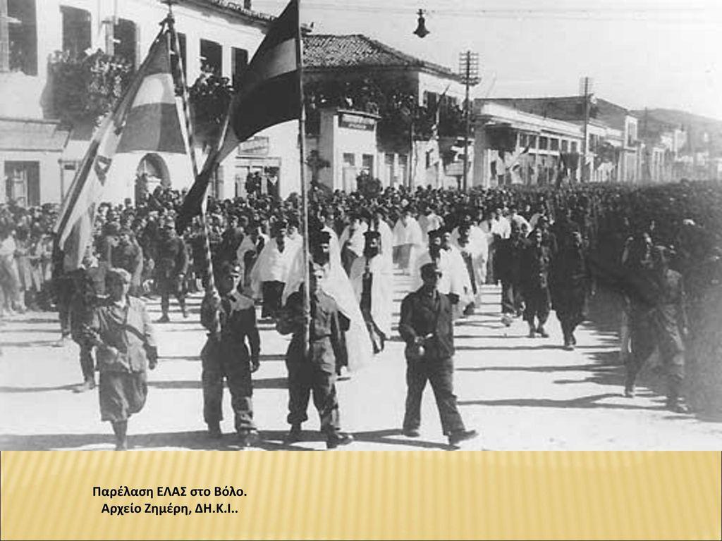 Παρέλαση ΕΛΑΣ στο Βόλο. Αρχείο Ζημέρη, ΔΗ.Κ.Ι..