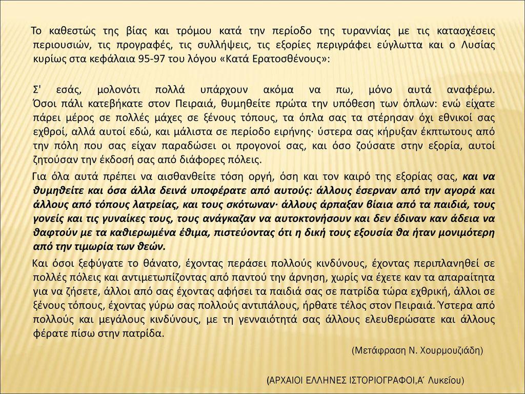(Μετάφραση Ν. Χουρμουζιάδη)