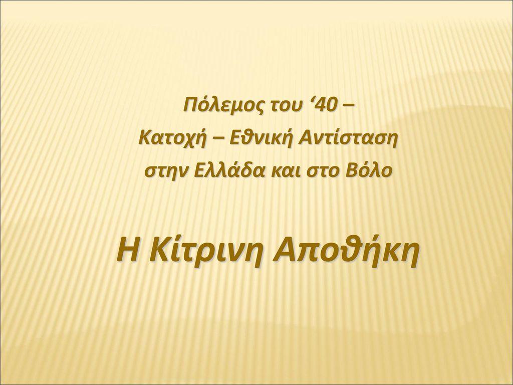 Κατοχή – Εθνική Αντίσταση στην Ελλάδα και στο Βόλο