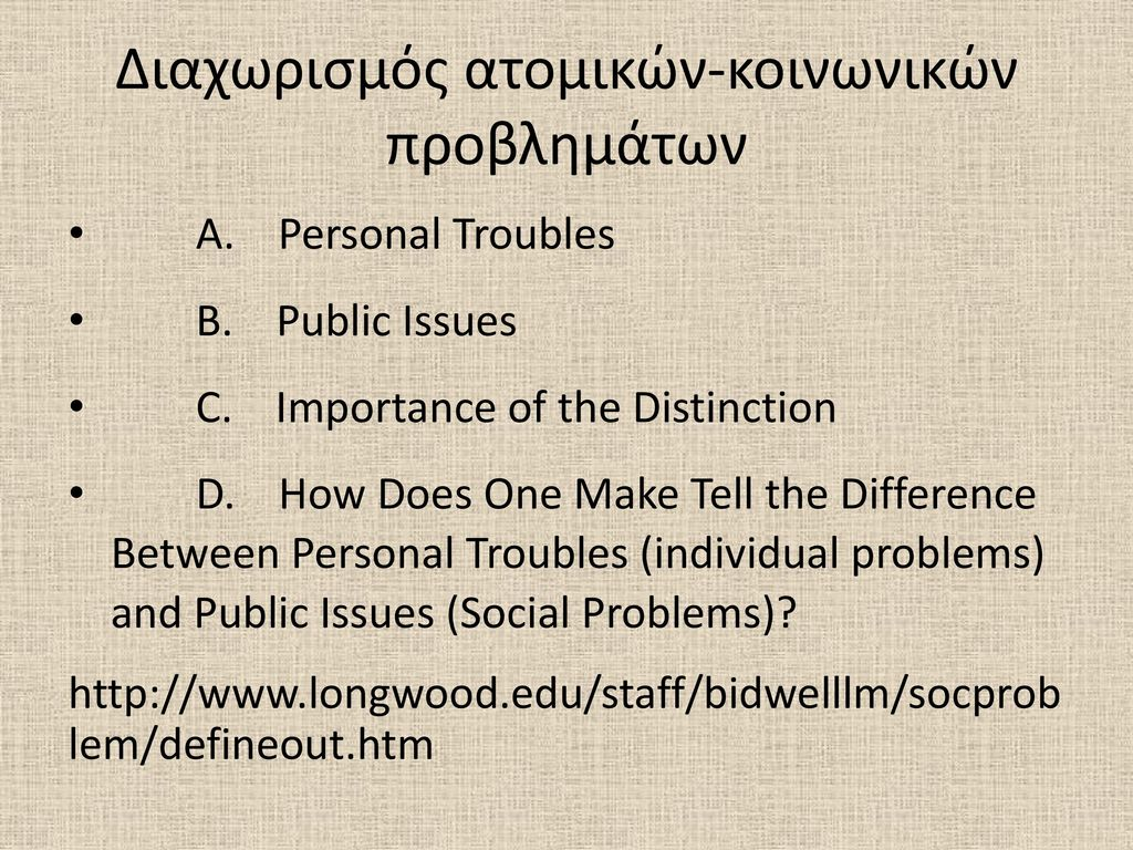 difference between personal troubles and public issues The line between a personal issue and a public issue may be subjective and depends on how groups are  there are social problems associated with different ages.