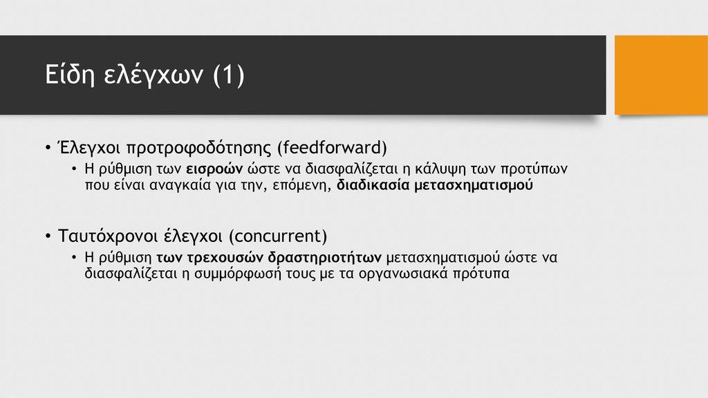 Είδη ελέγχων (1) Έλεγχοι προτροφοδότησης (feedforward)
