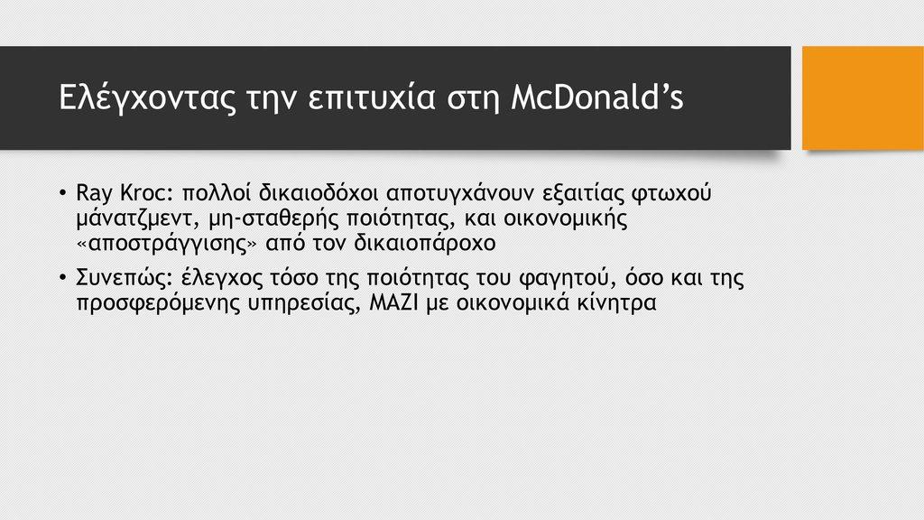 Ελέγχοντας την επιτυχία στη McDonald's