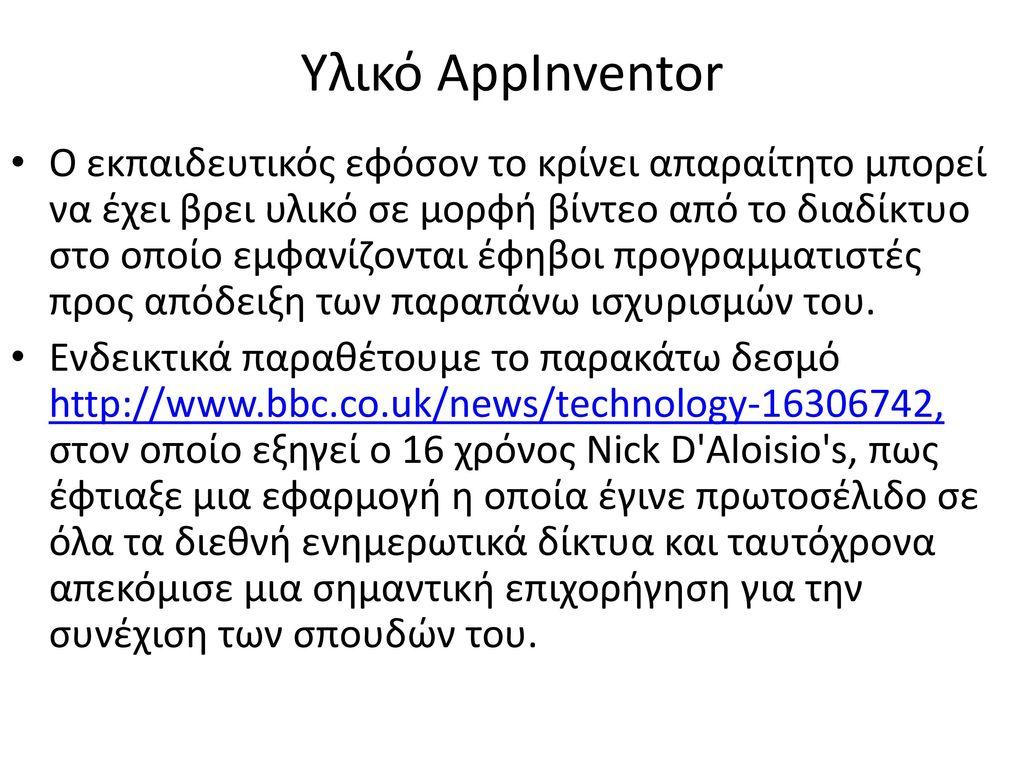 Υλικό AppInventor