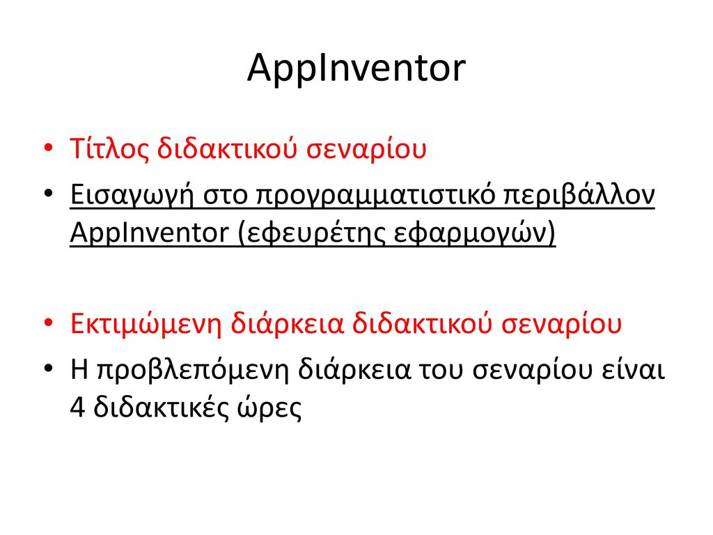 AppInventor Τίτλος διδακτικού σεναρίου