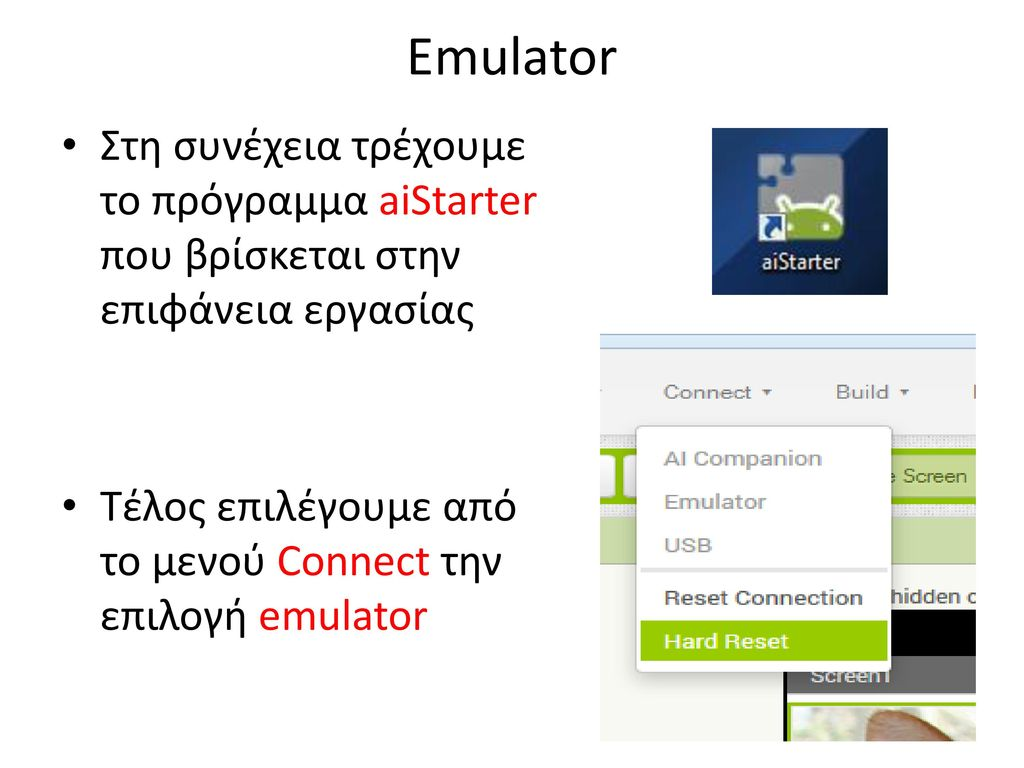 Emulator Στη συνέχεια τρέχουμε το πρόγραμμα aiStarter που βρίσκεται στην επιφάνεια εργασίας.
