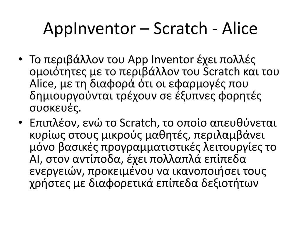 AppInventor – Scratch - Alice