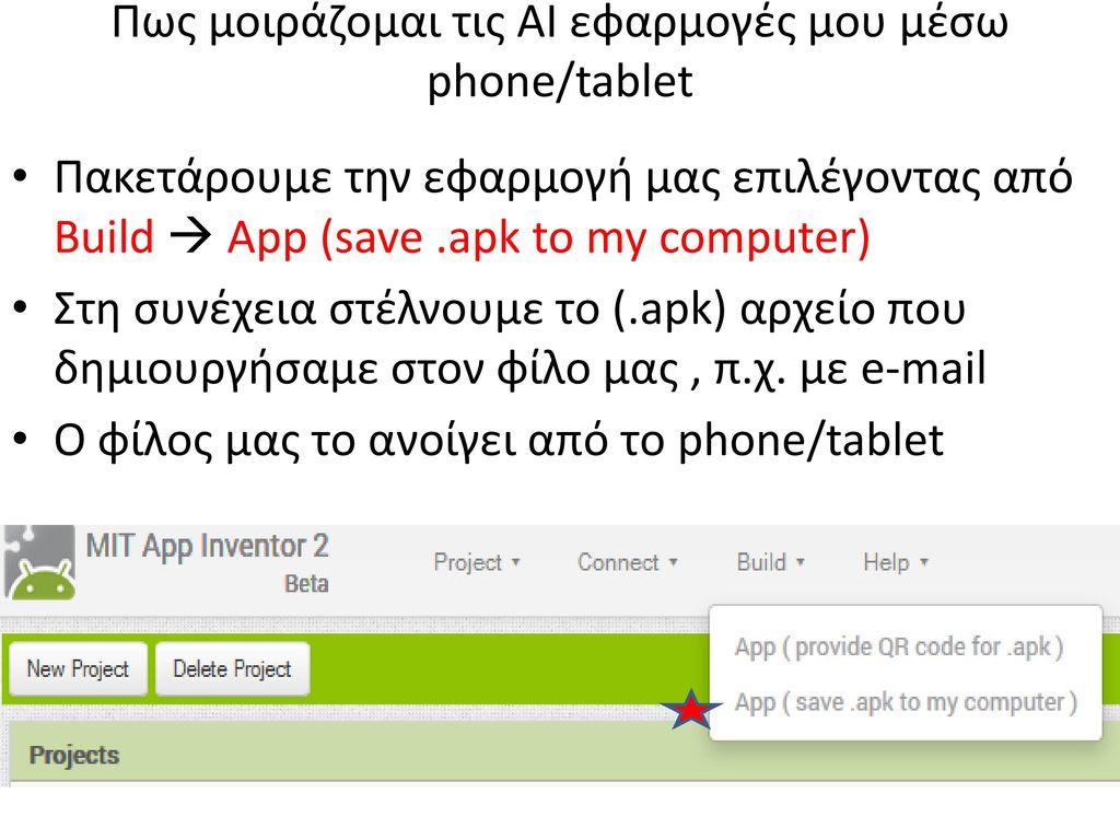 Πως μοιράζομαι τις ΑΙ εφαρμογές μου μέσω phone/tablet
