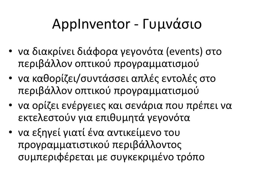 AppInventor - Γυμνάσιο