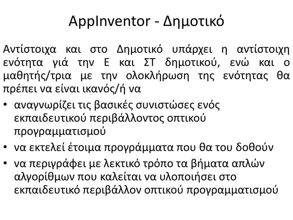 AppInventor - Δημοτικό