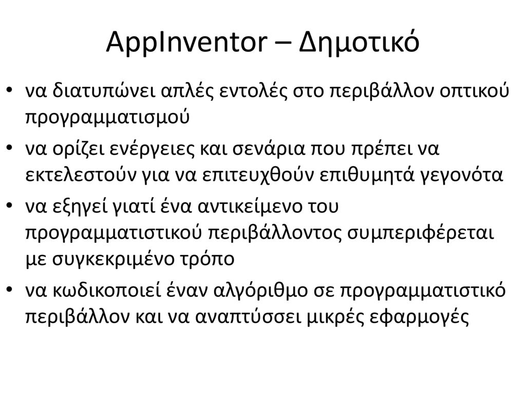 AppInventor – Δημοτικό