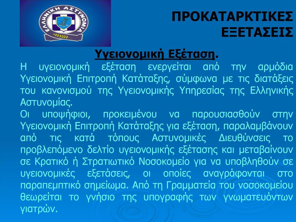 ΠΡΟΚΑΤΑΡΚΤΙΚΕΣ ΕΞΕΤΑΣΕΙΣ