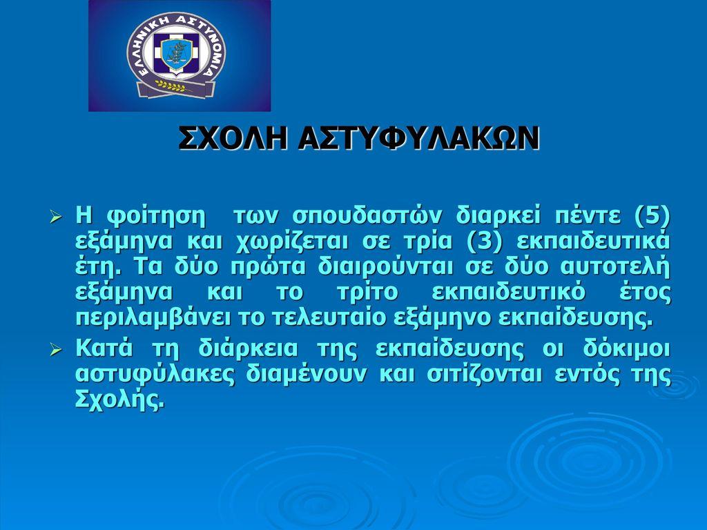 ΣΧΟΛΗ ΑΣΤΥΦΥΛΑΚΩΝ