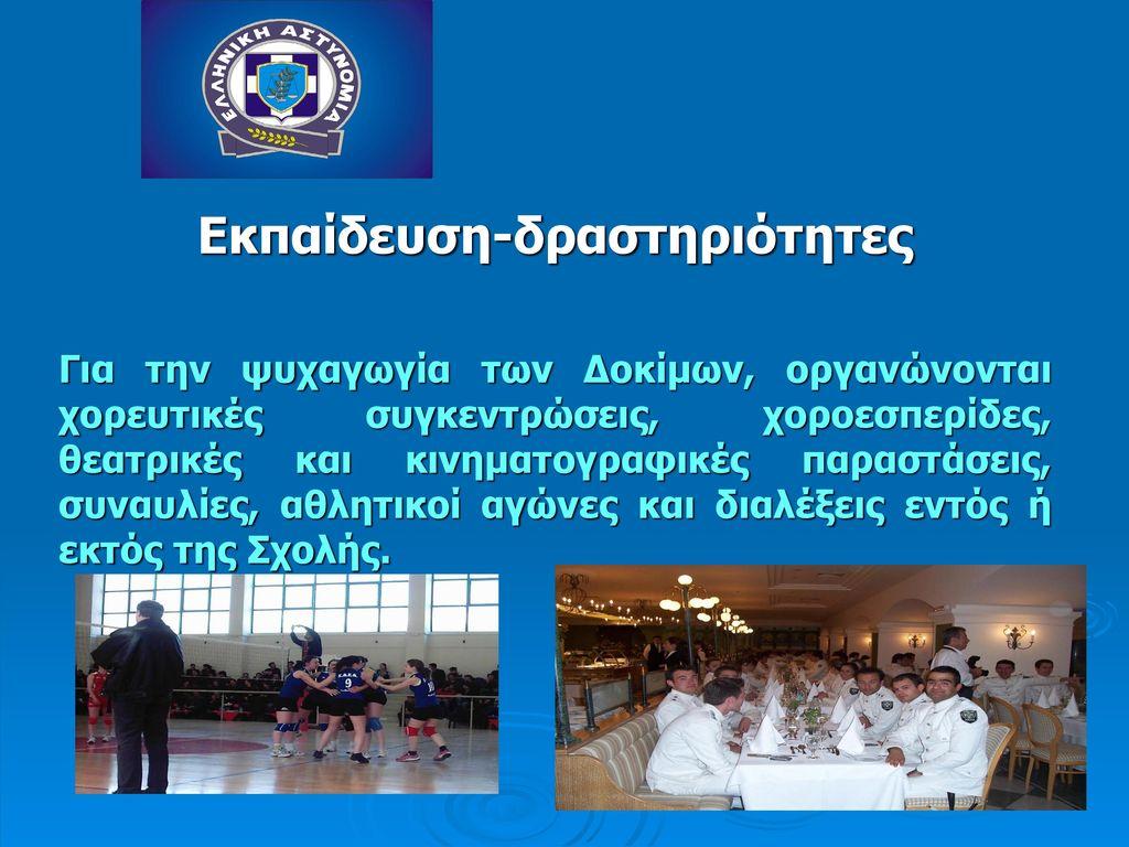 Εκπαίδευση-δραστηριότητες