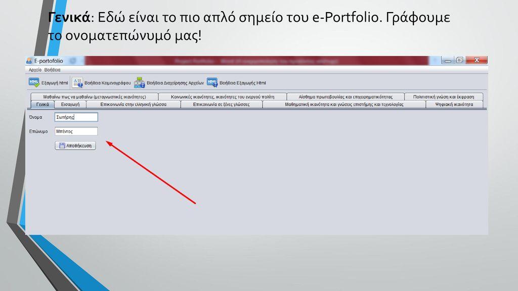 Γενικά: Εδώ είναι το πιο απλό σημείο του e-Portfolio