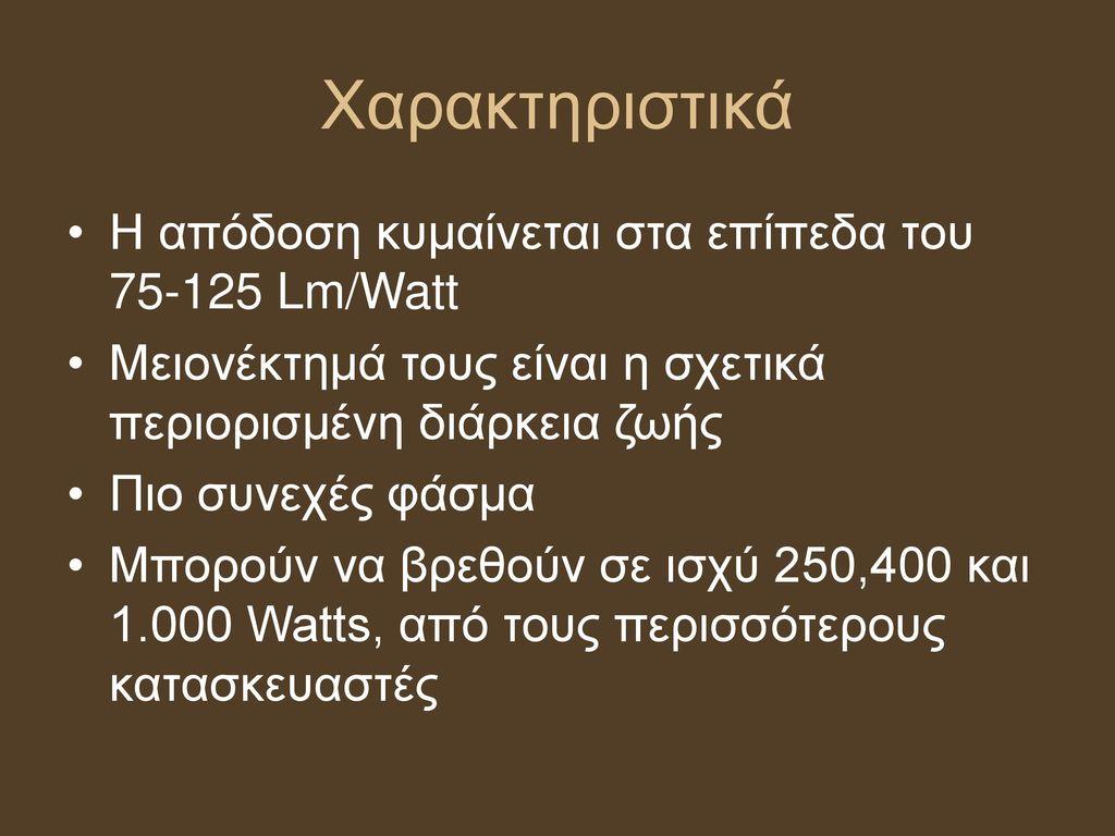 Χαρακτηριστικά Η απόδοση κυμαίνεται στα επίπεδα του 75-125 Lm/Watt