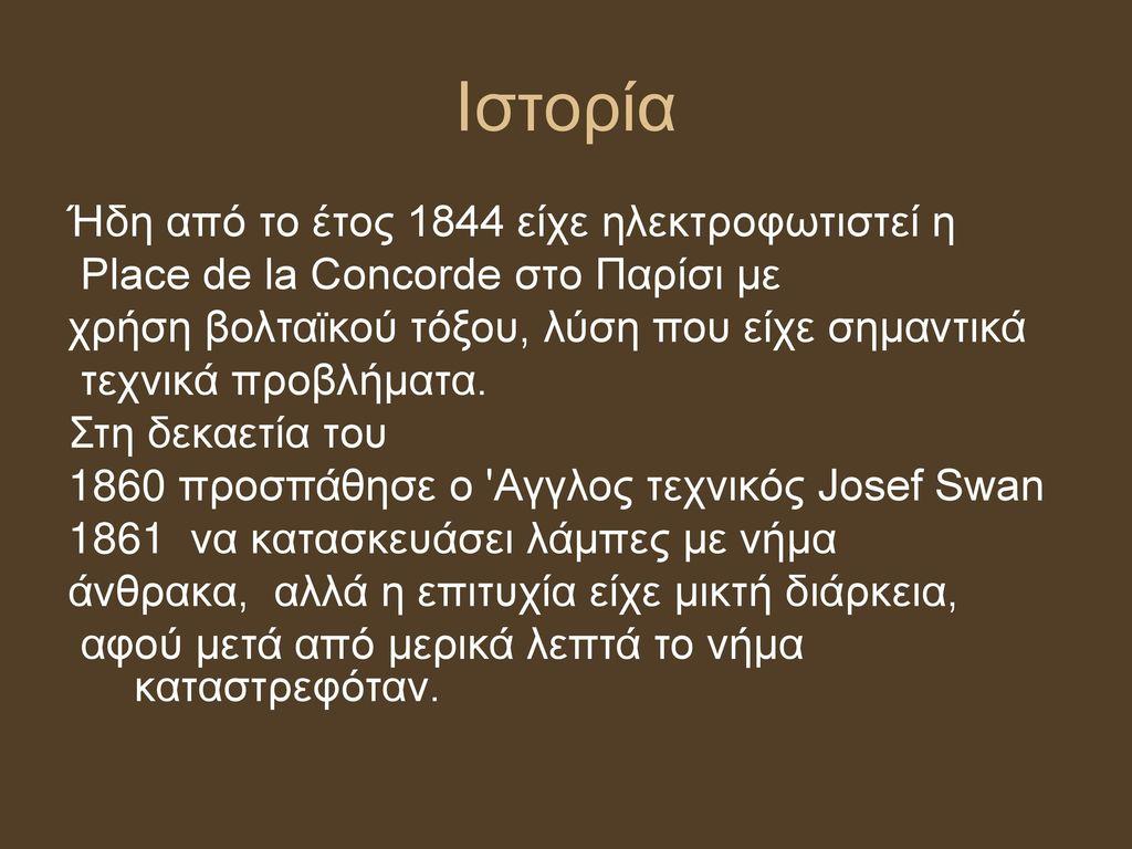 Ιστορία Ήδη από το έτος 1844 είχε ηλεκτροφωτιστεί η