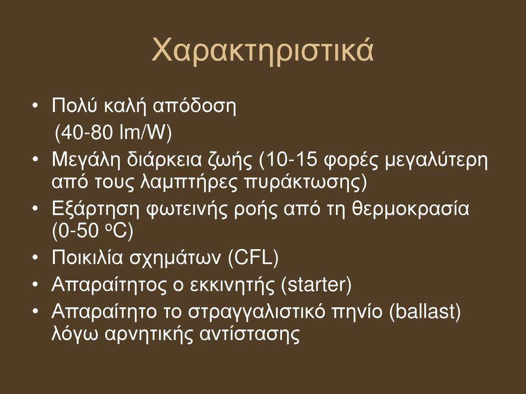 Χαρακτηριστικά Πολύ καλή απόδοση (40-80 lm/W)