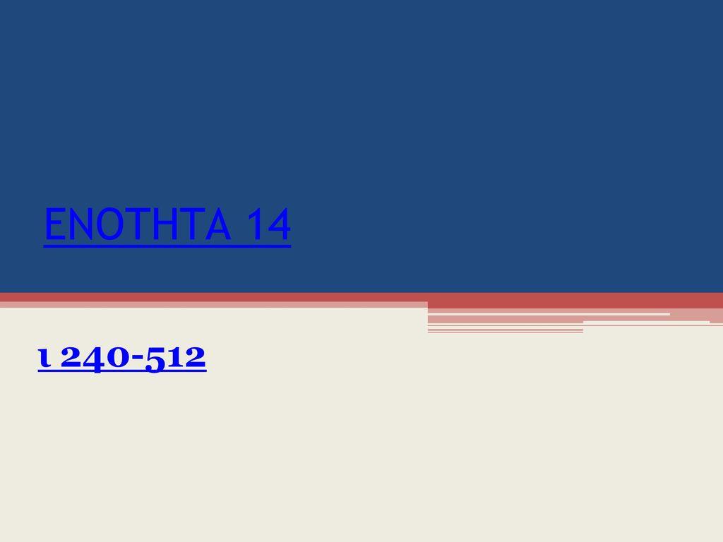 ΕΝΟΤΗΤΑ 14 ι 240-512