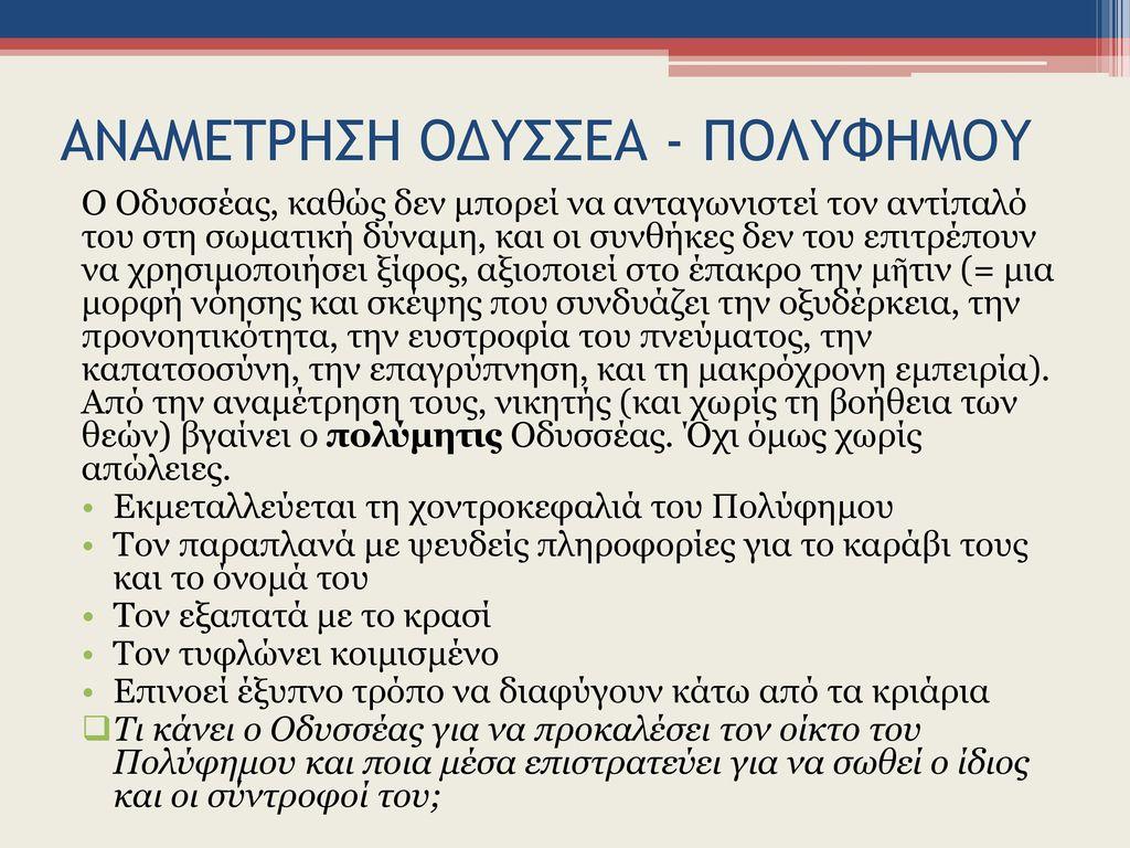 ΑΝΑΜΕΤΡΗΣΗ ΟΔΥΣΣΕΑ - ΠΟΛΥΦΗΜΟΥ
