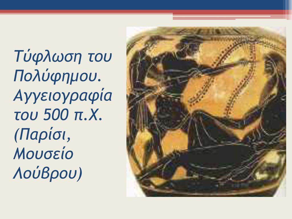 Tύφλωση του Πολύφημου. Aγγειογραφία του 500 π. X