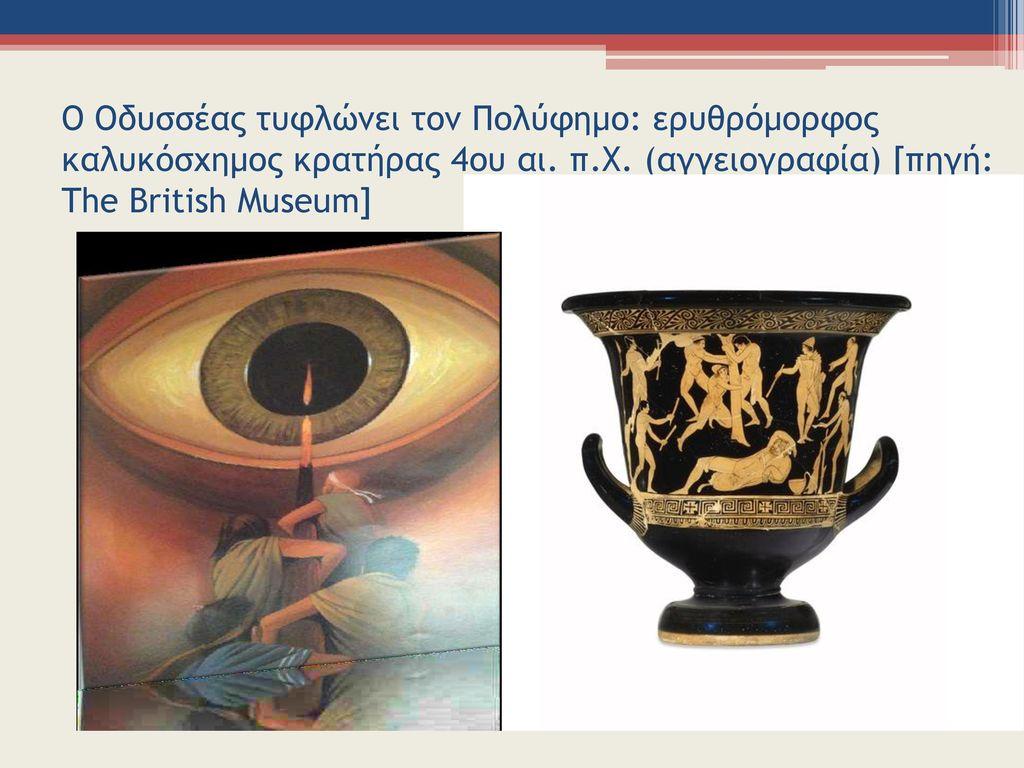 Ο Οδυσσέας τυφλώνει τον Πολύφημο: ερυθρόμορφος καλυκόσχημος κρατήρας 4ου αι.