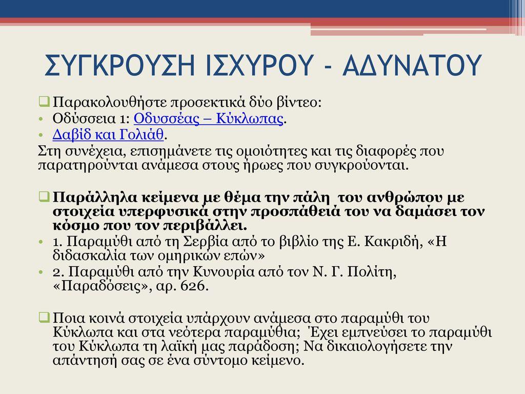 ΣΥΓΚΡΟΥΣΗ ΙΣΧΥΡΟΥ - ΑΔΥΝΑΤΟΥ