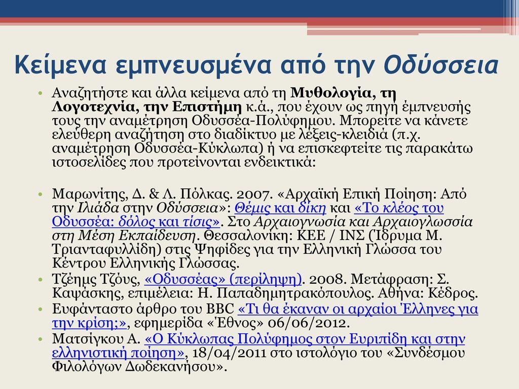 Κείμενα εμπνευσμένα από την Οδύσσεια