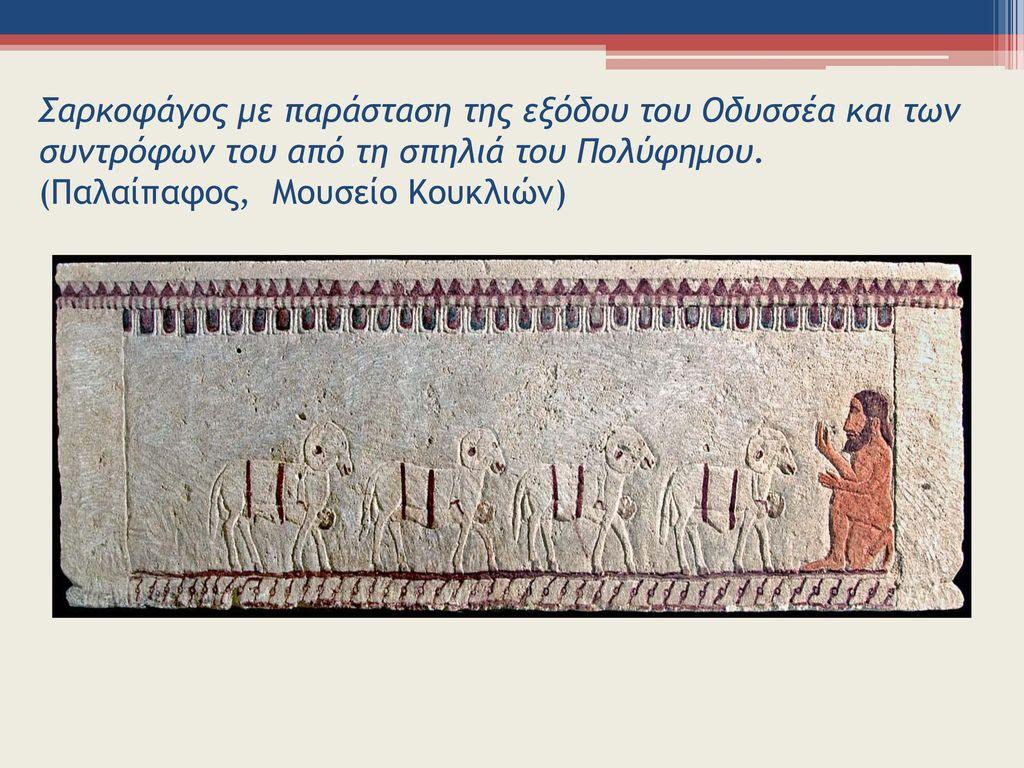 Σαρκοφάγος με παράσταση της εξόδου του Οδυσσέα και των συντρόφων του από τη σπηλιά του Πολύφημου.
