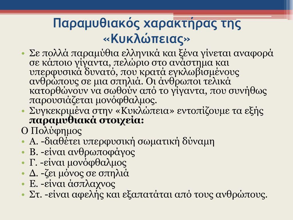 Παραμυθιακός χαρακτήρας της «Κυκλώπειας»
