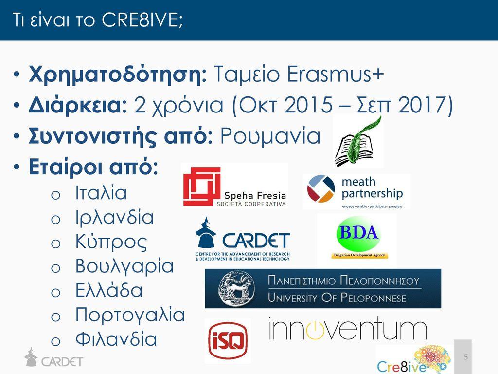 Χρηματοδότηση: Ταμείο Erasmus+