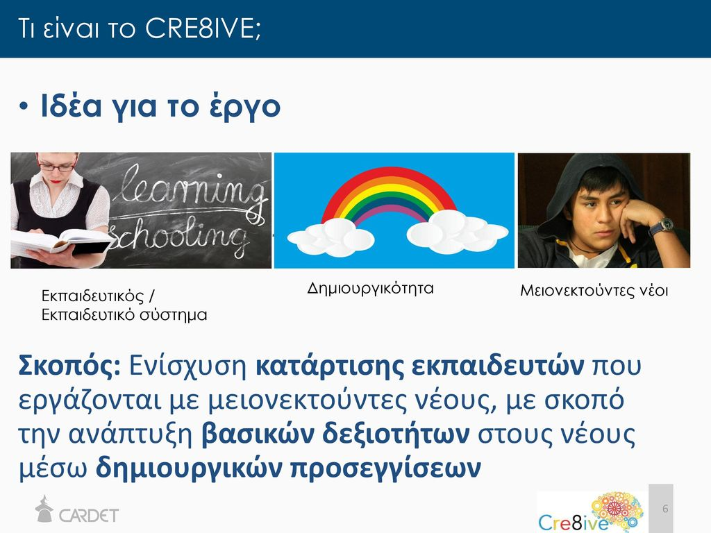 Τι είναι το CRE8IVE; Ιδέα για το έργο.