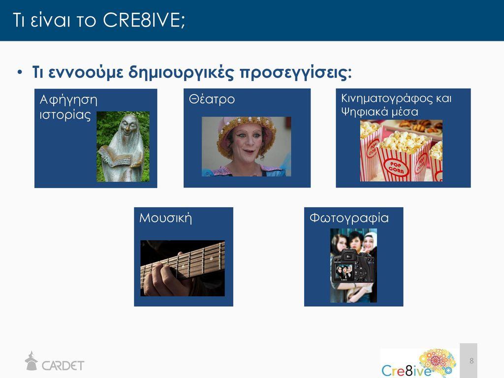 Τι είναι το CRE8IVE; Τι εννοούμε δημιουργικές προσεγγίσεις: