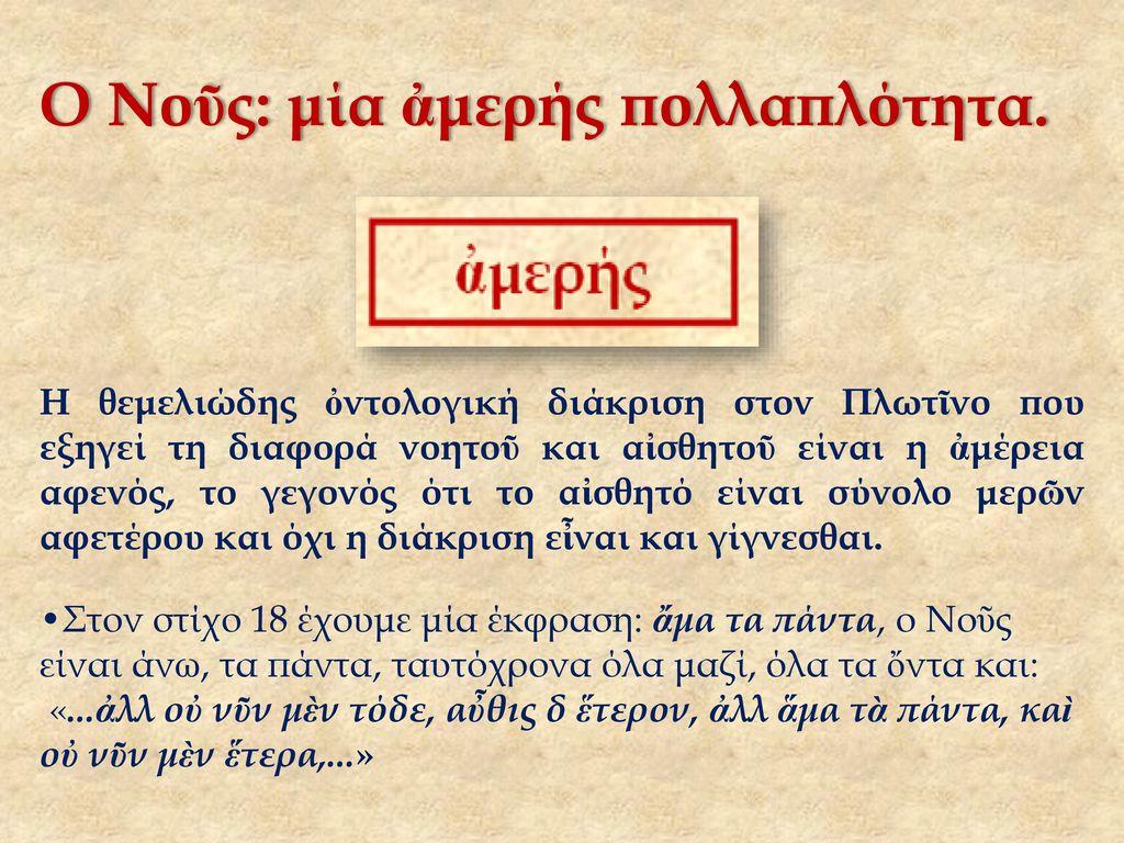 Ο Νοῦς: μία ἀμερής πολλαπλότητα.