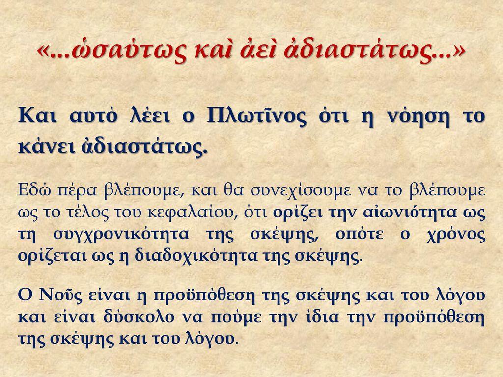 «...ὡσαύτως καὶ ἀεὶ ἀδιαστάτως...»
