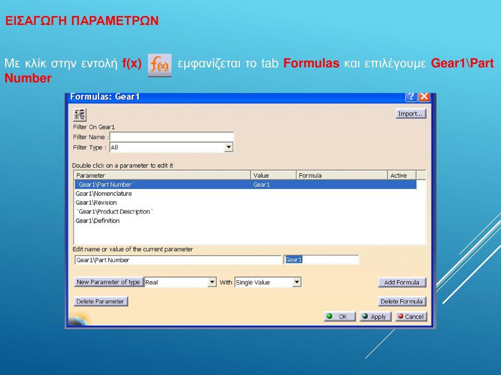 ΕΙΣΑΓΩΓΗ ΠΑΡΑΜΕΤΡΩΝ Με κλίκ στην εντολή f(x) εμφανίζεται το tab Formulas και επιλέγουμε Gear1\Part Number.