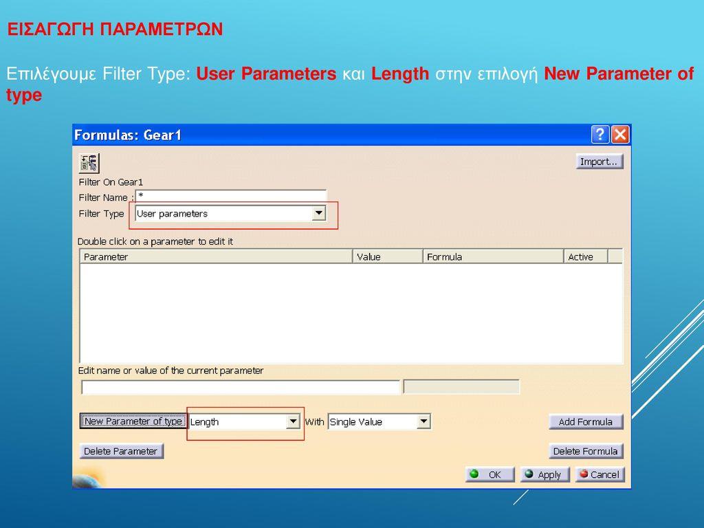 ΕΙΣΑΓΩΓΗ ΠΑΡΑΜΕΤΡΩΝ Επιλέγουμε Filter Type: User Parameters και Length στην επιλογή New Parameter of type.